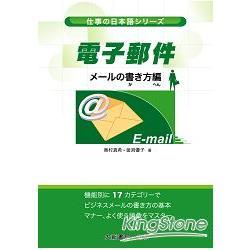 仕事日本語:電子郵件
