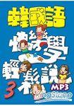 韓國語快樂學輕鬆說3(書附MP3)