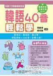 韓語40音輕鬆學(書附MP3)