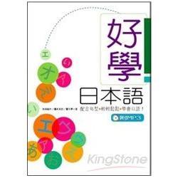 好學日本語1(25K+1MP3)