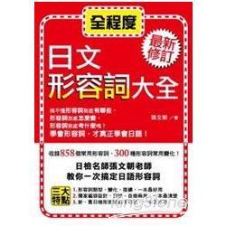 最新修訂日文形容詞大全