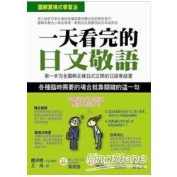 一天看完的日文敬語:第一本完全圖解正確日式交際的日語會話書