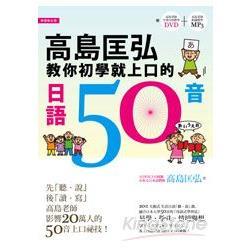 高島匡弘教你初學就上口的日語50音(附:高島老師全書內容教學DVD+高島老師朗讀教學MP3)