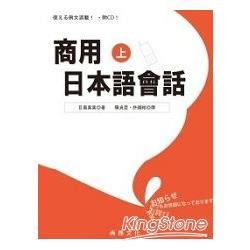 商用日本語會話(上)(書+1CD)