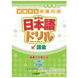 日本語練習帳:語彙