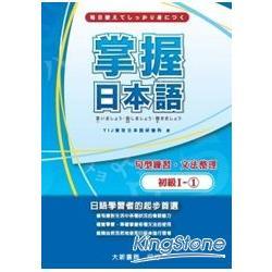 掌握日本語初級Ⅰ-1句型練習文法整理
