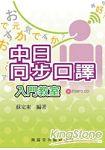 中日同步口譯入門教室(附MP3)