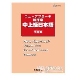 新探索中上級日本語,完成篇