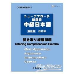 新探索中級日本語:基礎篇(聽解練習問題)(書+1CD)