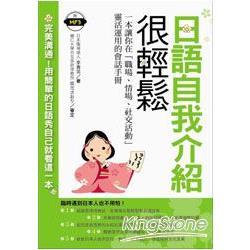 日語自我介紹很輕鬆:一本讓你在『職場.情場.社交活動』靈活運用的會話手冊(附MP3)
