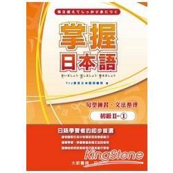 掌握日本語初級Ⅱ-1句型練習文法整理