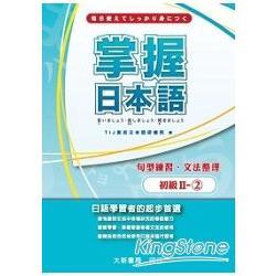 掌握日本語初級Ⅱ-2句型練習文法整理