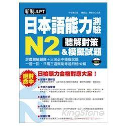 新制JLPT日本語能力測驗N2聽解對策&模擬試題--日檢聽力合格對應大全(附1 MP3、模擬試題本)