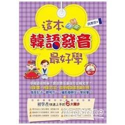 這本韓語發音 學^(附1CD^)