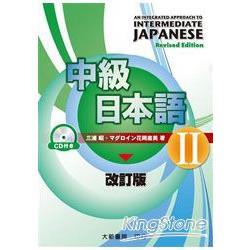 中級日本語改訂版Ⅱ(附CD1片)
