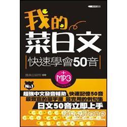我的菜日文:快速學會50音附MP3