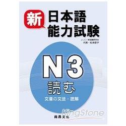 新日本語能力試驗N3文章的文法、讀解