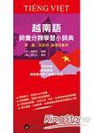 越南語詞彙分類學習小詞典