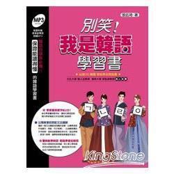 別笑!我是韓語學習書