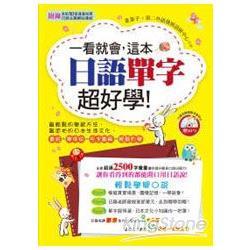 一看就會,這本日語單字超好學!(附1MP3)