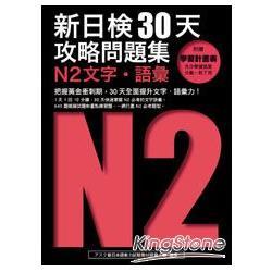 新日檢30天攻略問題集:N2文字‧語彙