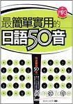 最簡單實用的日語50音附MP3(18k)