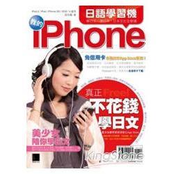 我的iPhone日語學習機:學日文、遊日本、日本文化全都通