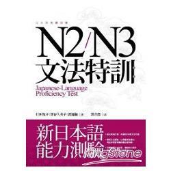N2/N3文法特訓:新日本語能力測驗(16K)