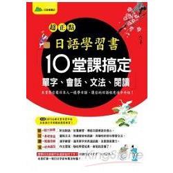 超正點日語學習書 : 10堂課搞定單字、會話、文法、閱讀 /
