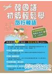 韓國語初級輕鬆學:旅行韓語(附MP3)