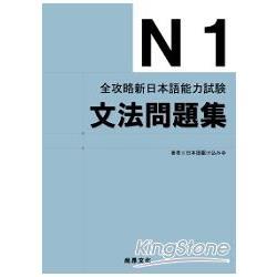 全攻略新日本語能力試驗N1文法問題集