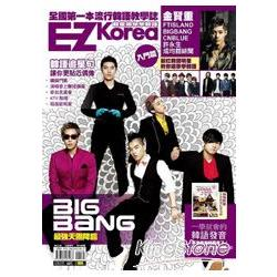 EZ Korea 韓星帶你學韓語(獨家收錄「BIGBANG」、「FTISLAND」雙封面!)