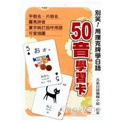 別笑!用撲克牌學日語:50音學習卡