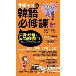 非學不可的韓語必修課(軟精裝)