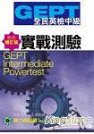 GEPT全民英檢中級實戰測驗:最新增訂版(1MP3)