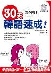 30天韓語速成!(附一片MP3 )