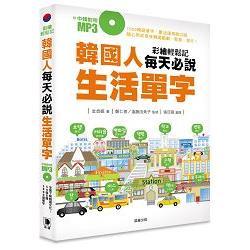 彩繪輕鬆記 : 韓國人每天必說生活單字