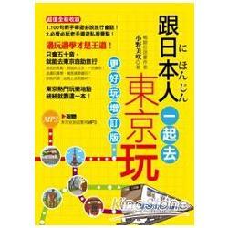 跟日本人一起去東京玩(增訂版)(附贈東京旅遊超實用MP3)