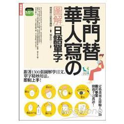 專門替華人寫的圖解日語單字:跟著1300張圖解學日文,生活的每一天都能用日文說!(附MP3)