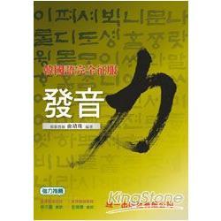 韓國語完全征服:發音力^(附MP3^)