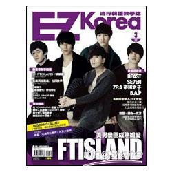 EZ Korea流行韓語教學誌No.3(1書1MP3,封面人物FTISLAND,獨家附贈韓劇《擁抱太陽的月亮》、《花美男拉麵店》海報)