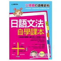 日語文法自學課本:二條線日語學習術!二條線四種變化-讓你馬上會講日本話