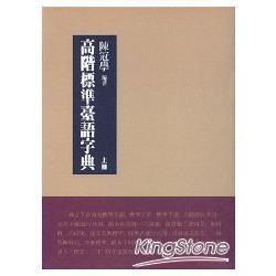 高階標準臺語字典
