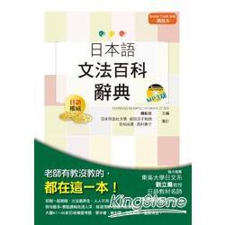 精裝本 日本語文法百科辭典