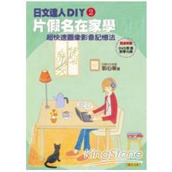 日文達人DIY2:片假名在家學(隨書附贈DVD 影音教學光碟)