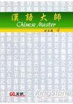 漢語大師4(日文版)繁體中文版(附CD)