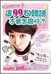 韓國年輕人都醬說這99句韓語,不會怎麼行?(1書1MP3)