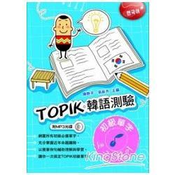 TOPIK 韓語測驗 : 初級單字