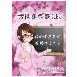 高階日本語(上)