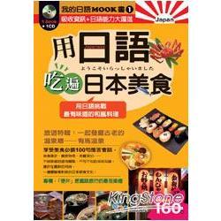 用日語吃遍日本美食
